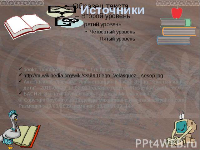 "Источники bookz.ru/authors/ezop/basni_176.html копия ещё http://ru.wikipedia.org/wiki/Файл:Diego_Velasquez,_Aesop.jpg Анастасия Федоркова. Иллюстраиция к басне Эзопа ""Крестьянин и дети"" –2010-08-20 17:02:03 freelance.ru/users/Nastenka/?wor…"