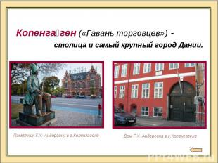 Копенга ген («Гавань торговцев») - столица и самый крупный город Дании. Копенга