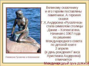 Великому сказочнику Великому сказочнику и его героям поставлены памятники. А гер