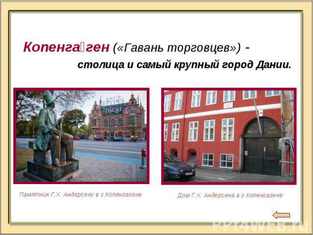Копенга ген («Гавань торговцев») - столица и самый крупный город Дании. Копенга ген («Гавань торговцев») - столица и самый крупный город Дании.