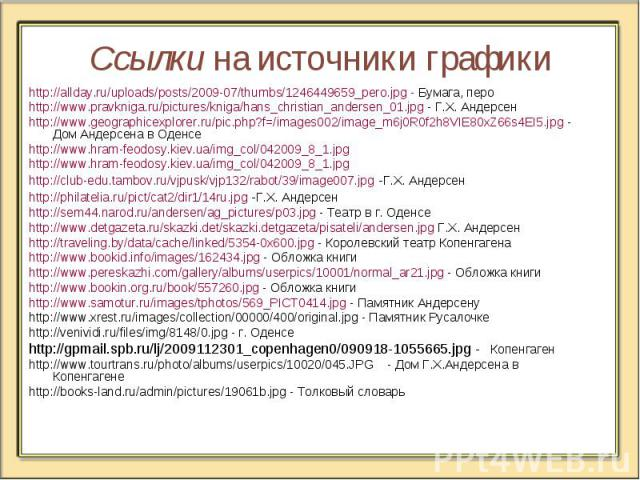 http://allday.ru/uploads/posts/2009-07/thumbs/1246449659_pero.jpg - Бумага, перо http://allday.ru/uploads/posts/2009-07/thumbs/1246449659_pero.jpg - Бумага, перо http://www.pravkniga.ru/pictures/kniga/hans_christian_andersen_01.jpg - Г.Х. Андерсен h…