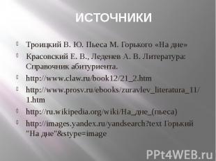 ТроицкийВ.Ю. Пьеса М.Горького «На дне» ТроицкийВ.Ю