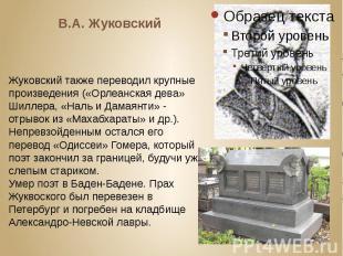В.А. Жуковский Жуковский также переводил крупные произведения («Орлеанская дева»