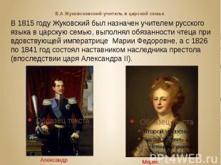 В.А.Жуковсковский-учитель в царской семье.