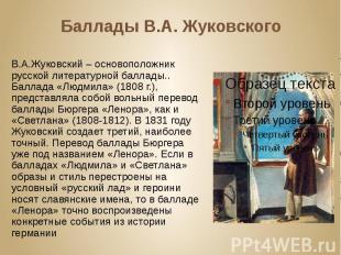 Баллады В.А. Жуковского В.А.Жуковский – основоположник русской литературной балл