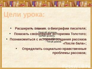 Расширить знания о биографии писателя; Показать своеобразие историзма Толстого;