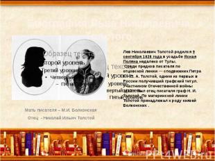 Лев Николаевич Толстой родился 9 сентября 1828 года в усадьбе Ясная Поляна недал