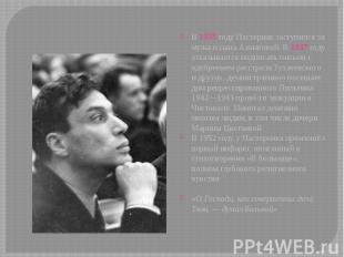 В 1935 году Пастернак заступился за мужа и сына Ахматовой. В 1937 году отказывае