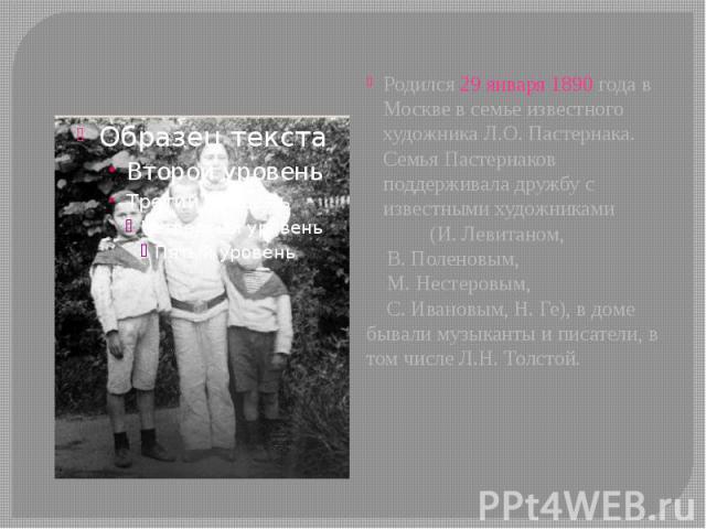 Родился 29 января 1890 года в Москве в семье известного художника Л.О. Пастернака. Семья Пастернаков поддерживала дружбу с известными художниками (И. Левитаном, Родился 29 января 1890 года в Москве в семье известного художника Л.О. Пастернака. Семья…