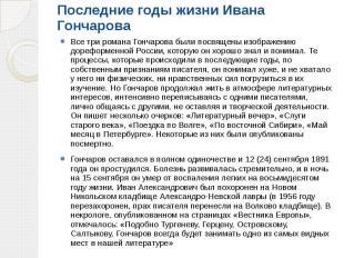 Последние годы жизни Ивана Гончарова Все три романа Гончарова были посвящены изо