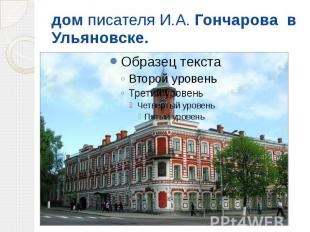 дом писателя И.А. Гончарова в Ульяновске.