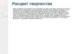 Расцвет творчества в 1859 году впервые в России прозвучало слово «обломовщина».
