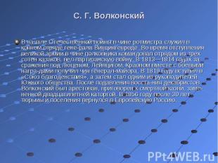 В начале Отечественной войны в чине ротмистра служил в конном отряде генера
