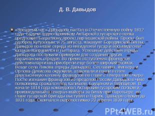 «Звездный час» Давыдова настал в Отечественную войну 1812 года. Будучи подполков