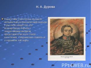 Нашествие Наполеона вызвало небывалый патриотический подъем в русском обществе.