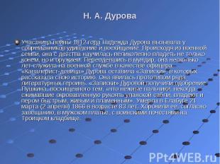Участница войны 1812 года Надежда Дурова вызывала у современников удивление и во
