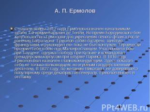 С начала войны 1812 года Ермолов назначен начальником штаба 1-й армии Барклая де