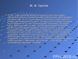 В 1812 году назначен флигель-адъютантом Александра I. Орлов участвовал в сражени