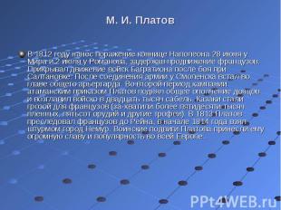 В 1812 году нанес поражение коннице Наполеона 28 июня у Мира и 2 июля у Романова