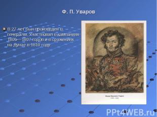 В 27 лет был произведен в генералы. Участвовал в кампаниях 1805—1807 годов и в с