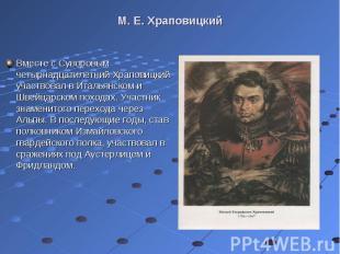 Вместе с Суворовым четырнадцатилетний Храповицкий участвовал в Итальянском и Шве