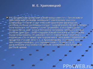 В Бородинском сражении измайловцы вместе с Литовским и Финляндским полками заним