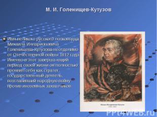 Имя великого русского полководца Михаила Илларионовича Голенищева-Кутузова неотд