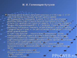 Военная деятельность Кутузова началась в 1765 году. С 1770 года участвовал в пох