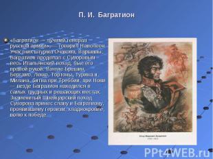 «Багратион — лучший генерал русской армии», — говорил Наполеон. Участник штурма