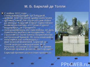 С войны 1812 года — главнокомандующий 1-й Западной армией. 600-тысячной армии На