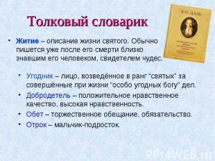 """Толковый словарик Угодник – лицо, возведённое в ранг """"святых"""" за совершённые при"""