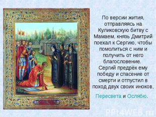 По версии жития, отправляясь на Куликовскую битву с Мамаем, князь Дмитрий поехал