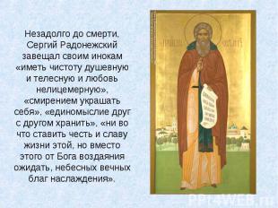 Незадолго до смерти, Сергий Радонежский завещал своим инокам «иметь чистоту душе