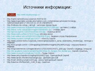Источники информации: http://top50.nameofrussia.ru/person.html?id=99 http://www.
