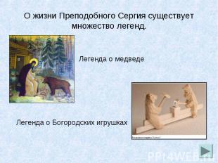 О жизни Преподобного Сергия существует множество легенд.