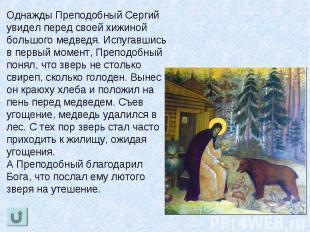 Однажды Преподобный Сергий увидел перед своей хижиной большого медведя. Испугавш