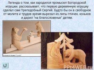 Легенда о том, как зародился промысел Богородской игрушки, рассказывает, что пер