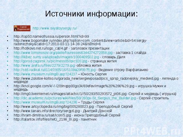 Источники информации: http://top50.nameofrussia.ru/person.html?id=99 http://www.bogomater.ru/index.php?option=com_content&view=article&id=54:sergiy-radonezhsky&catid=17:2010-03-11-14-38-24&Itemid=6 http://hotkovo.net.ru/logo_cat/4.gi…