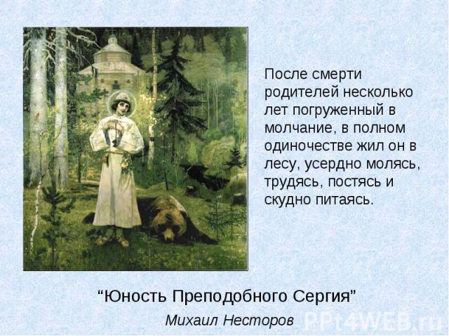 """""""Юность Преподобного Сергия"""" Михаил Несторов"""