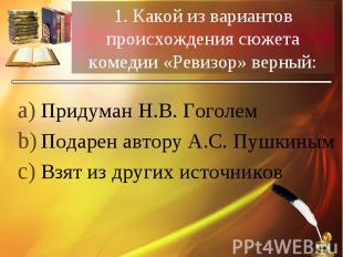 Придуман Н.В. Гоголем Придуман Н.В. Гоголем Подарен автору А.С. Пушкиным Взят из