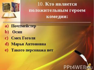 Почтмейстер Почтмейстер Осип Смех Гоголя Марья Антоновна Такого персонажа нет