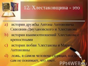 история дружбы Антона Антоновича Сквозник-Дмухановского и Хлестакова история дру
