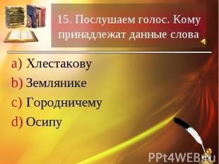 Хлестакову Хлестакову Землянике Городничему Осипу