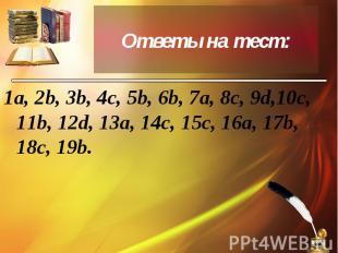 1a, 2b, 3b, 4c, 5b, 6b, 7a, 8c, 9d,10c, 11b, 12d, 13a, 14c, 15с, 16а, 17b, 18c,