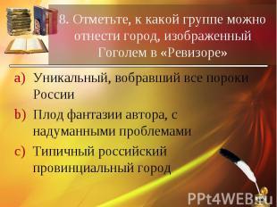 Уникальный, вобравший все пороки России Уникальный, вобравший все пороки России