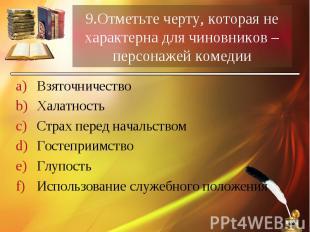 Взяточничество Взяточничество Халатность Страх перед начальством Гостеприимство