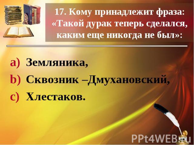 Земляника, Земляника, Сквозник –Дмухановский, Хлестаков.