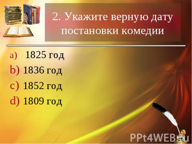 1825 год 1825 год 1836 год 1852 год 1809 год
