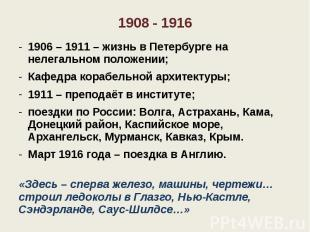 1908 - 1916 1906 – 1911 – жизнь в Петербурге на нелегальном положении; Кафедра к