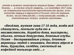 «Когда в газетах запестрили жирные буквы: «Revolution in Russia» … в Англии стал